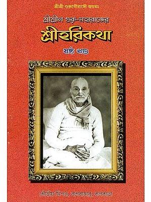 Sri Srila Guru Maharajer Harikatha: Vol- VI (Bengali)