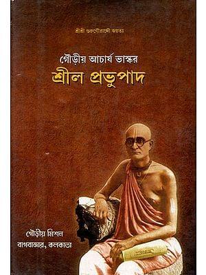 Srila Prabhupad (Bengali)