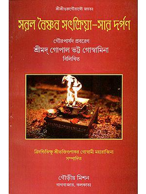 Saral Vaishnav Satkriya Sar Darpan (Bengali)