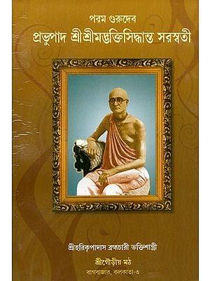 Param Gurudev Prabhupad Sri Srimad Bhaktisiddhanta Saraswati (Bengali)
