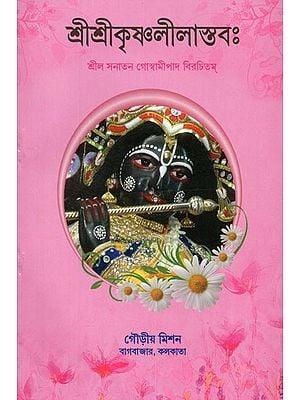 Shri Shri Krishna Lila Stambha (Bengali)