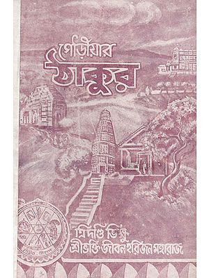 Gaudiya Philosophy- Unthinkable Discrimination (An Old and Rare Book in Bengali)