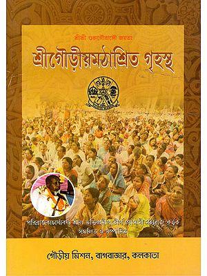Sri Gaudiyamathashrita Grihastha (Bengali)