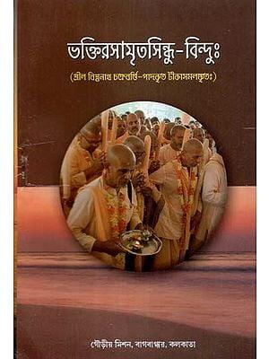 Bhaktisamrita Sindhu - Bindu (Bengali)