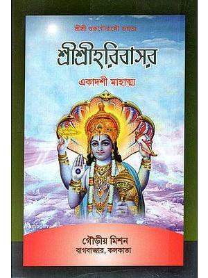 Ekadashi Mahatmya (Bengali)