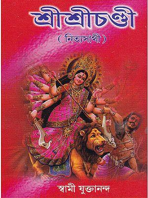 Shri Shri Chandi (Nitya Sathi in Bengali)
