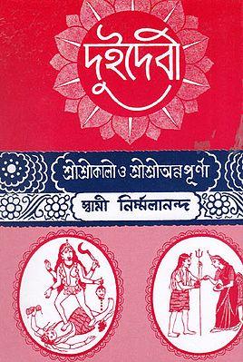 Dui Debi (Bengali)