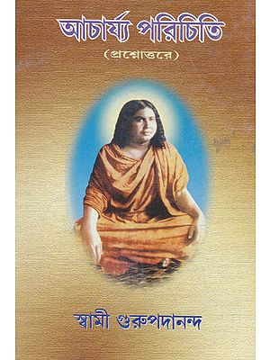 Acharya Parichiti (Bengali)