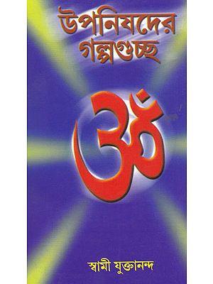 Upanisadera Galpoguccha (Bengali)