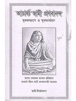 Acharya Swami Pranabananda (Bengali)