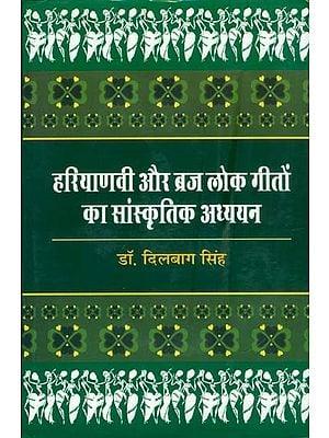 हरियाणवी और ब्रज लोक गीतों का सांस्कृतिक अध्ययन: Cultural Study of Haryanvi and Braj Folk Songs