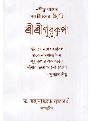 শ্রী শ্রী গুরুকৃপা - Shri Shri Guru Kripa (Bengali)