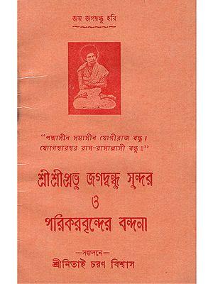 শ্রী শ্রী প্রভু জগবন্ধু সুন্দর ও পারিকারবৃন্দের  বন্দনা : Shri Shri Prabhu Jagavandhu Sundar and Parikarvrinder Vandana in Bengali (An Old Book)