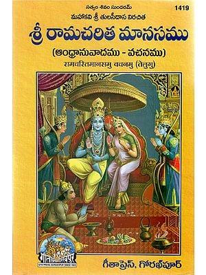 रामचरितमानसमु वचनमु - Ramcharitmanas Vachana (Telugu)