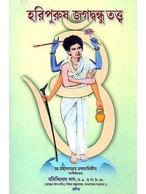 হরিপুরুষ জগবন্ধু তত্ত্ব : Haripurus Jagavandhu Tattva (Bengali)