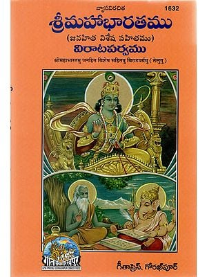 श्रीमहाभारतमु जनहित विशेष सहितमु विराटपर्वमु - Shree Mahabharatha's Special Public Interest Including Viratparva (Telugu)