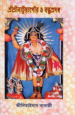 Shri Shri Natua Gour O Bandhu - Prasanga (Bengali)
