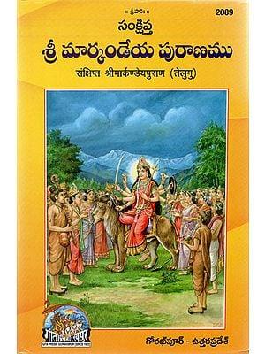 संक्षिप्त श्री मार्कण्डेयपुराण - Shri Markandeya Purana (Telugu)