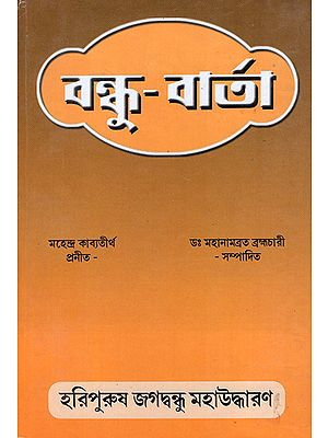 বন্ধু বার্তা: Vandhu Varta (Bengali)