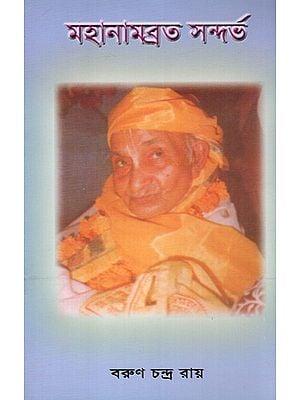 মহানামব্রত আন্দর্ভ : Mahanamvrat Andarbhav (Bengali)