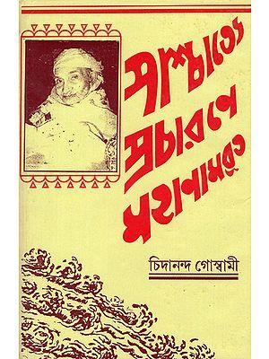 পাশ্চাত্য প্রচারনে মহানামব্রত : Pashchatya Pravachan Mahanamvrat in Bengali (An Old Book)