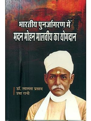 भारतीय पुनर्जागरण में मदन मोहन मालवीय का योगदान: Madan Mohan Malaviya's Contribution to the Indian Renaissance