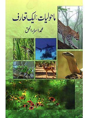 Mahauliyat Ek Taaruf (Urdu)