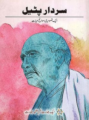Sardar Patel- A Pictorial Biography (Urdu)