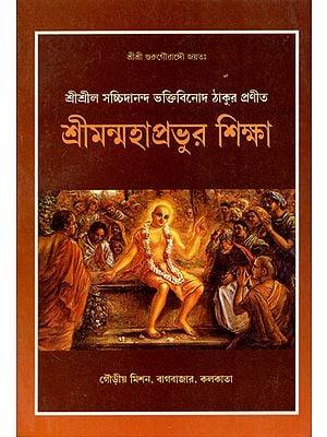 Sriman Mahaprabhu Shiksha (Bengali)