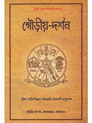 Gaudiya Darshan (Bengali)