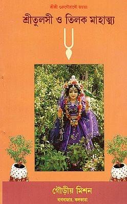 Sri Tulsi O Tilak Mahatmya (Bengali)