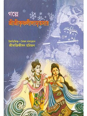 Galpe-Sri Sri Krishna Lila Amritsar (Bengali)
