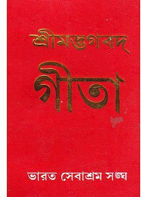 Shrimad Bhagavad Gita (Bengali)