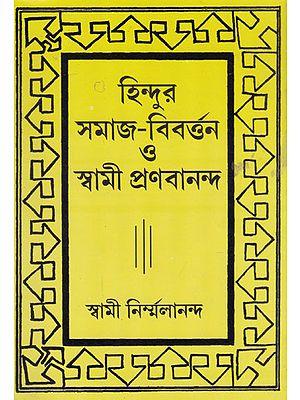 Hindu Samaj Bibartan or Swami Pranabananda (Bengali)