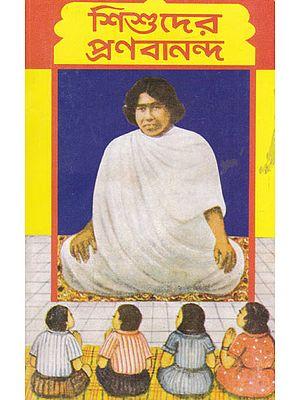 Sisuder Pranabananda (Bengali)