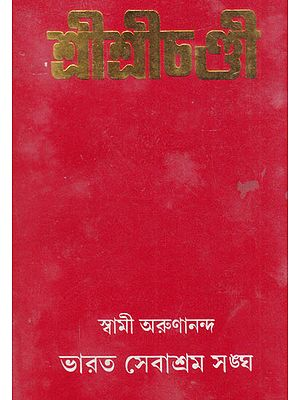 Shri Shri Chandi (Bengali)