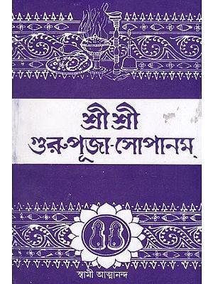 Shri Shri Gurupuja- Sopana (Bengali)