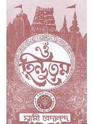 Om Hindutavam (Bengali)