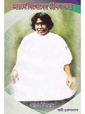 Acharya Vinodera Jibana- Katha (Bengali)
