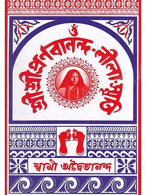Shri Shri Pranabanandaji- Lila Smriti (Bengali)