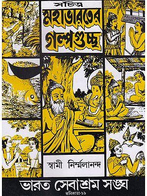 Sachitra Mahabharater Galpoguccha (Bengali)