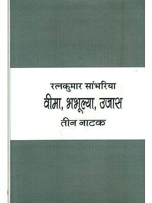 वीमा, भभूल्या, उजास: Veema, Bhabhulya, Ujaas - Three Plays