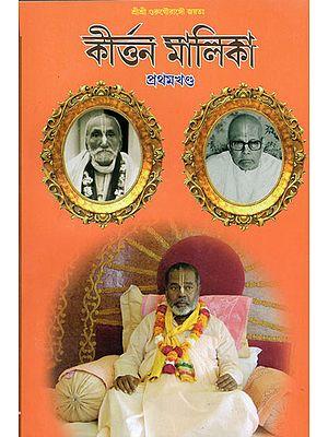 Kirtan Malika Part-1 (Bengali)
