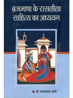 ब्रजभाषा के रासलीला साहित्य का अध्ययन:  Study of Rasleela Literature of Brajbhasha