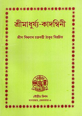 Sri Madhurya-Kadambini (Bengali)