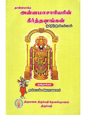 Thalapakkam Annamacharya Keerthanaigal- Part-2 (Tamil)