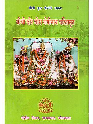 श्री श्री खीर चोरा गोपीनाथ चरितामृत - Shri Shri Khir Chora Gopinath Charitamrit