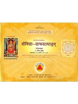 श्री विद्या साधनाष्टाङ्गम्: Shri Vidya Sadhana Ashtanga