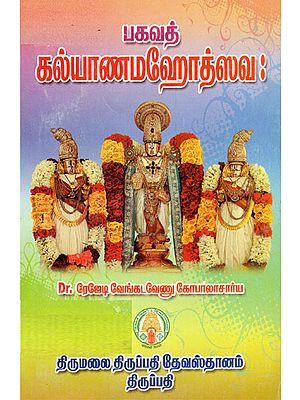 Bhagavath Kalyana Mahotsavaha (Tamil)