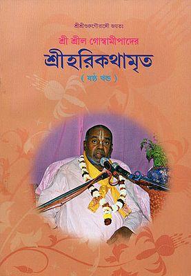 Harikatha Amrita Vol-6 (Bengali)